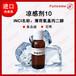 进口原料冷感剂凉味剂薄荷氧基丙二醇COOLACT10