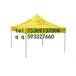 保定广告展销帐篷定做保定广告帐篷定做印字规格型号