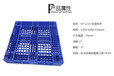 内江塑料托盘/机械塑料托盘/电子塑料托盘