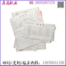 两边带孔出货单、发货单、送货单联单单据印刷