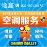 浦东张江镇空调上门维修服务-张江镇空调维修师傅电话