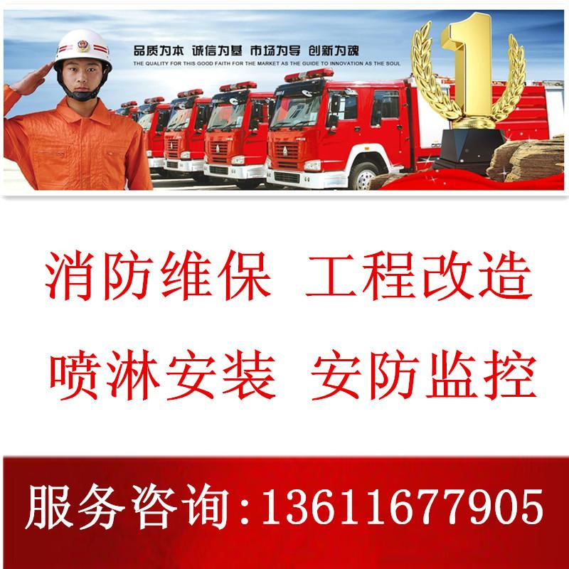 上海卢湾区消防工程安装公司提供消防喷淋系统安装、改装-诚信公道!