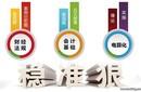会计初级职称培训苏州广电教育会计实务木渎培训图片