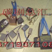 供应R320碳刷P01/84A203100电刷R320