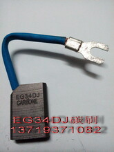 供应EG34D碳刷/EG389P碳刷/EG396碳刷