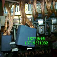 s27碳刷t563碳刷eg236s碳刷