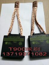 t900碳刷ncc634碳刷td2703碳刷圖片