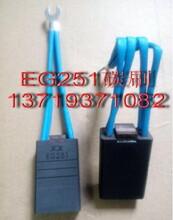 eg251碳刷eg8098碳刷cm3h碳刷