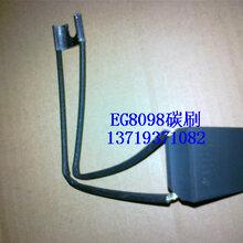 EG8098碳刷_EG8098碳刷刷架_EG8098碳刷图片图片