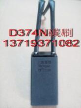 d374n碳刷_d374n碳刷架_d374n碳刷电机
