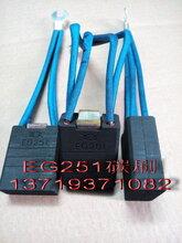 EG251碳刷_上海摩根EG251碳刷_EG251碳刷架图片