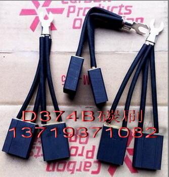 上海摩根d374b碳刷_d374b碳刷电机_d374b碳刷图片