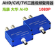 AHD/TVI同轴高清视频复合器NK-VM8502AHD