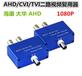 AHD/TVI同軸高清視頻復合器NK-VM8502AHD