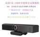 USB廣角免驅動360°全向音視頻會議攝像機