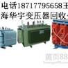 臺州變壓器回收公司