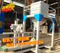 大米颗粒自动定量称重包装机/谷物封口机/颗粒装袋的机器