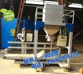 化肥自动定量包装机/大豆定量装袋机/小麦玉米装袋封口机