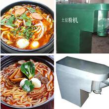 砂锅培训砂锅土豆粉培训各种砂锅的做法