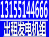 安徽合肥发电机出租,六安,淮南,安庆,蚌埠发电机出租