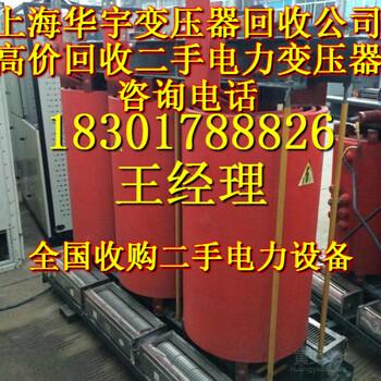 上海干式變壓器回收公司、蘇州箱式變壓器回收價格、無錫油浸變壓器回收公司南京整流變壓器回收公司