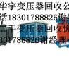 无锡变压器回收公司