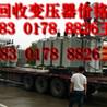蘇州變壓器回收