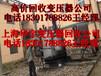 杭州變壓器回收寧波變壓器回收公司嘉興變壓器回收價格