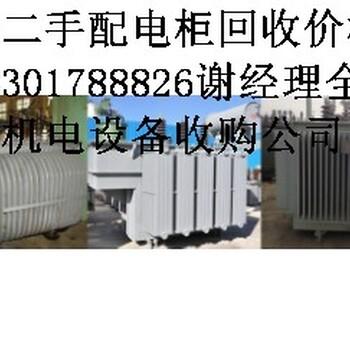蘇州變壓器回收蘇州變壓器回收公司蘇州二手變壓器回收價格表