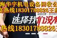 上海變壓器回收公司上海變壓器回收公司網站