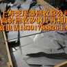 上海矽钢片收受吸收价钱
