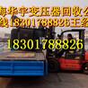 上海收受吸收变压器公司