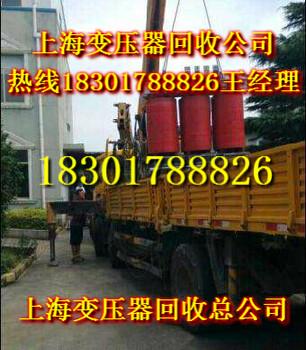 变压器收受吸收上海变压器收受吸收公司专业收受吸收变压器公司上海变压器收受吸收公司