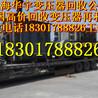 上海变压器收受吸收