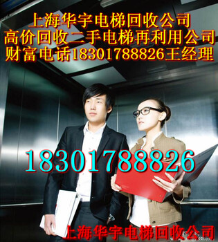 電梯回收,上海電梯回收公司\回收電梯公司
