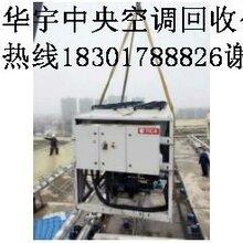 中央空调回收上海中央空调回收上海收购中央空调回收公司专业回收中央空调公司