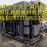 回收中央空调公司