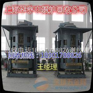 中频炉回收、回收中频炉、南京中频炉成套设备回收公司