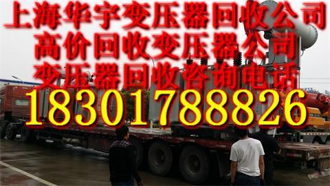 杭州变压器回收杭州变压器回收公司杭州收购变压器回收价格行情
