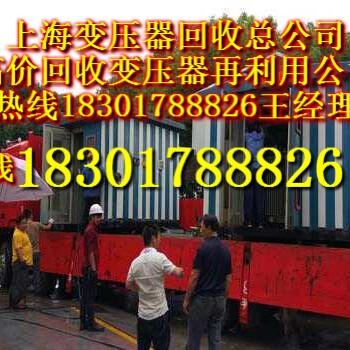 杭州變壓器回收杭州變壓器回收公司杭州回收變壓器公司杭州變壓器回收價格