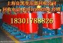 变压器回收上海变压器回收公司上海废旧变压器回收价格多少钱图片