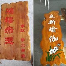 廣州實木廣告牌定制廠家創意木雕招牌飯店實木招牌定做圖片