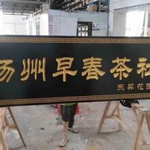 广州实木匾额定做厂家祠堂门头实木雕刻贺匾定制木雕店面招牌图片