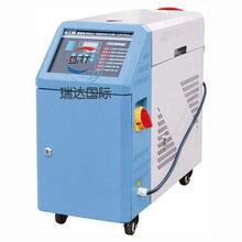 阳江市模温机、高温油式模温机东莞市瑞达机械科技有限公司