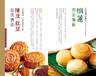 香港和記?。ㄉ钲诠S)月餅代加工貼牌定做,手工制作