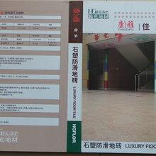 康之雅石塑地板康之雅pvc地板厂优游注册平台图片