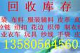 长期回收库存花边、拉链、钮扣,广州明城纺织品库存贸易公司