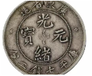 武夷山哪里有鉴定云南省造光绪七钱二分的公司