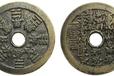 漳州哪里可以鉴定古钱币