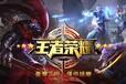 广州丽泰科技王者荣耀游戏机厂家